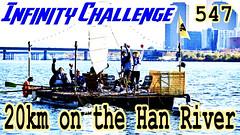 Infinity Challenge Ep.547