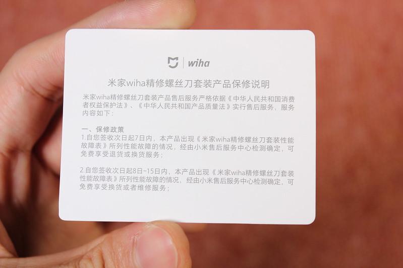 Xiaomi 精密ドライバー 開封レビュー (8)