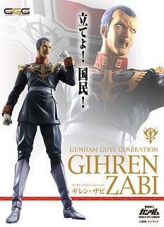 【更新官圖&販售資訊】我的弟弟,諸君愛戴的卡爾瑪·薩比死了! 為什麼?Gundam Guys Generation《機動戰士鋼彈》基連.薩比(ギレン・ザビ)
