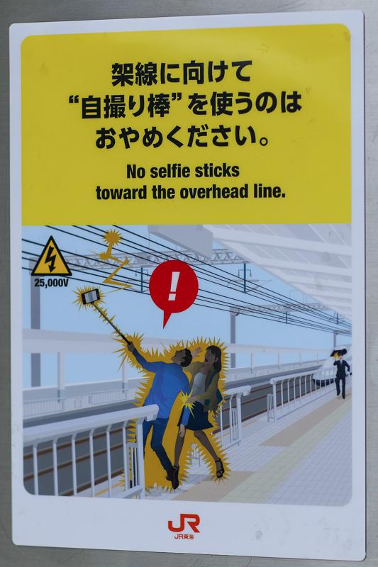 Selfie stick warning