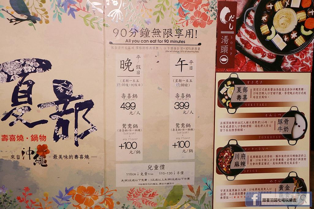 松山新開幕火鍋吃到飽『夏部Shabu壽喜燒-台北京華城店』089