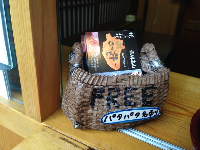 gifu-takayama-kotteushi-business-card-01