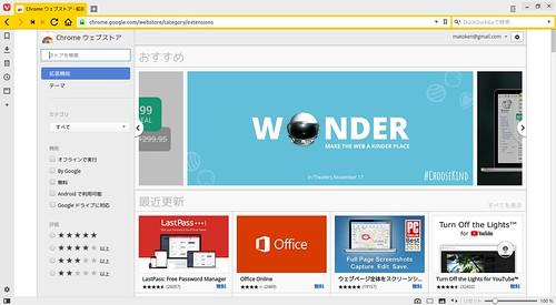 Chrome ウェブストア - 拡張機能_011