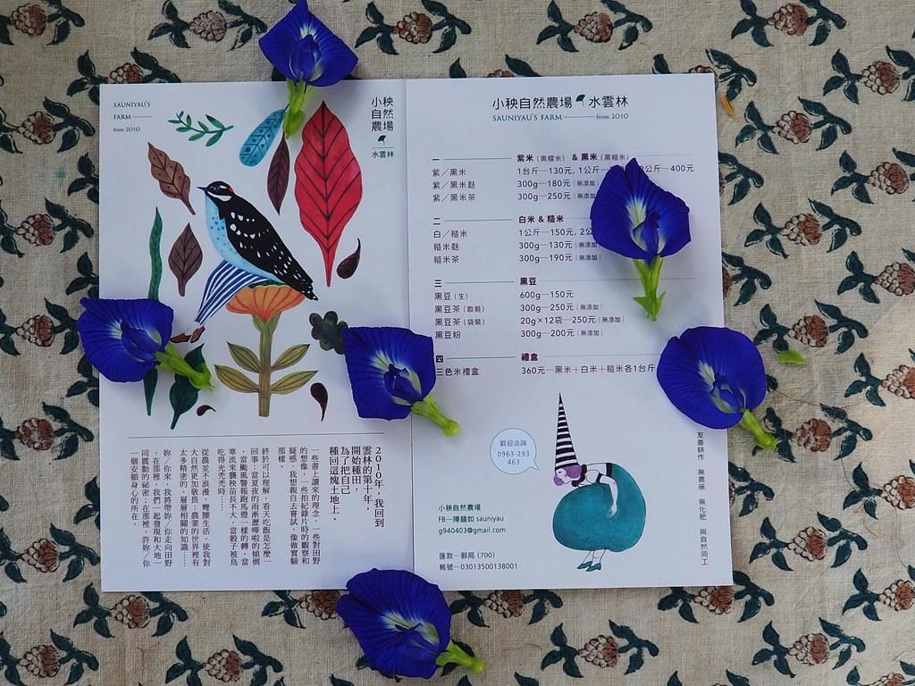水林小秧自然農場 (22)