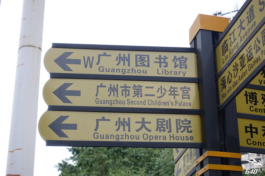 廣州Guangzhou-16