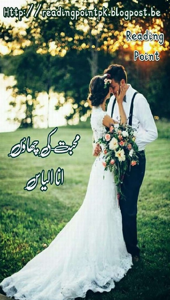 Mohabbat Ki Chaon By Ana Ilyas