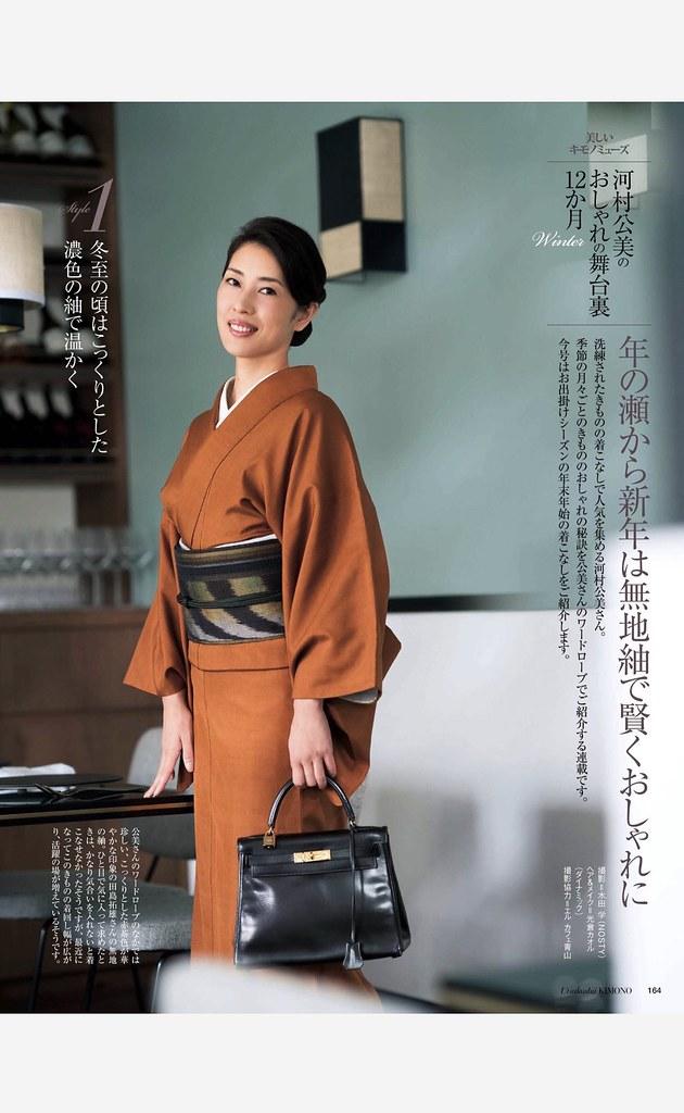 Люди в кимоно IMG_6621