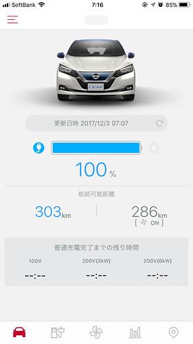 Nissan EVアプリでバッテリー状態を確認