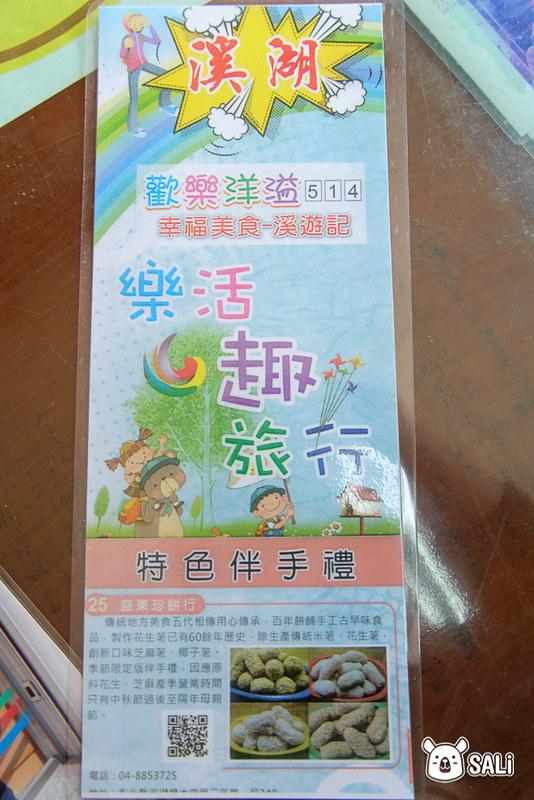 盛東珍餅舖-4