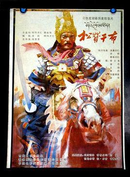El Rey Songtsen Gampo cine tibetano