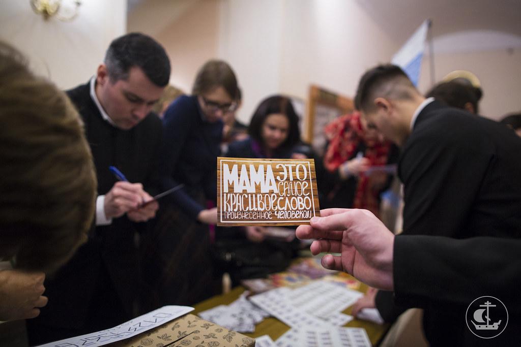 """16 Ноября 2017, Акция """"Открытка маме"""" / 16 Novemver 2017, Public Campaign """"Postcard to mummy"""""""