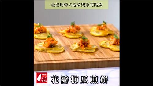 天天好味|<花瓣櫛瓜煎餅>餐桌上搭配泡菜必備的韓式料理食譜分享 (5)