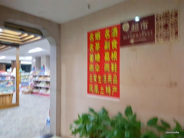 Fengting International Hotel shop