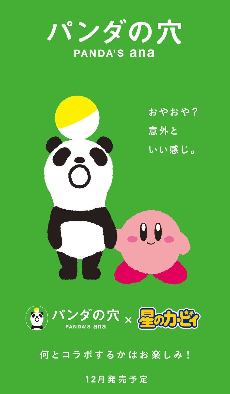 夢幻的聯名合作!熊貓之穴x《星之卡比》聯名轉蛋 「パンダの穴」x『星のカービィ』コラボガチャ
