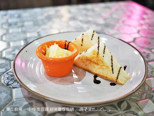 樂丘廚房 一中 中友百貨 舒芙蕾厚鬆餅 11