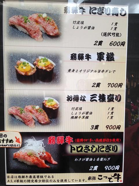 【岐阜グルメ】高山 飛騨こって牛!名物飛騨牛にぎり寿司 全3種 ...