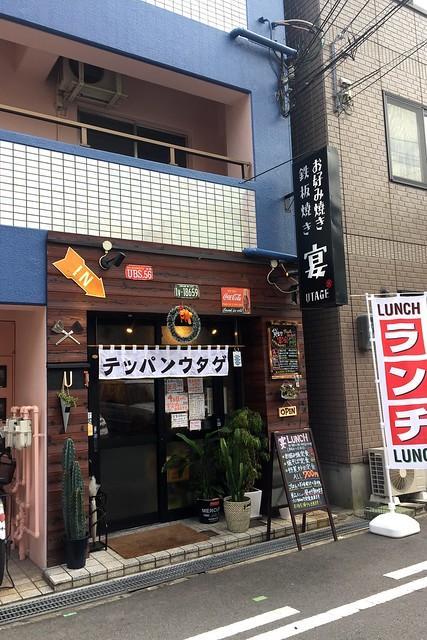 お好み焼き鉄板焼「宴/UTAGE」(JR兵庫駅北)