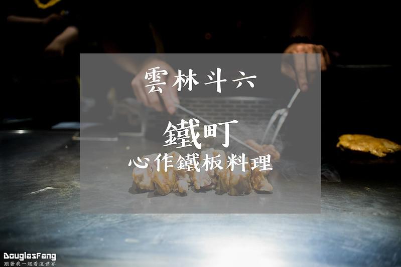 【食記】鐵町心作鐵板料理 (1)