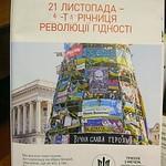 Книжкова виставка 16.11.17 І.Франка