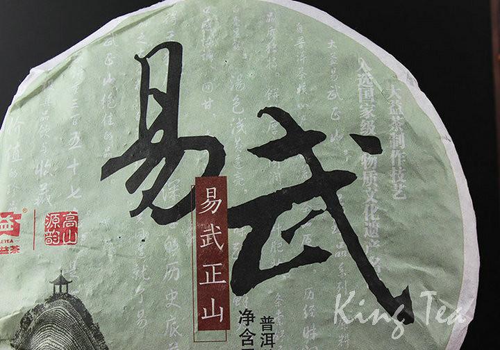 Free Shipping 2014 TAE TEA DaYi YiWu ZhengShan Mountain Beeng Cake 357g China YunNan MengHai Chinese Puer Puerh Raw Tea Sheng Cha Premium