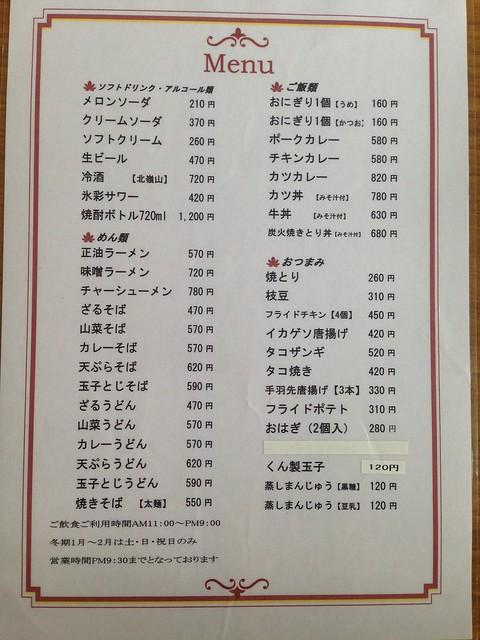 hokkaido-pippu-yuyupippu-menu-06