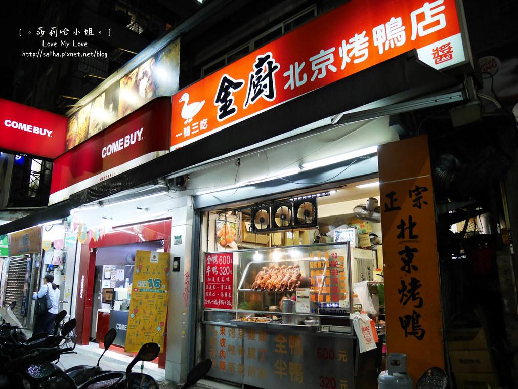 台北台電大樓站附近金廚北平烤鴨外帶烤鴨三吃