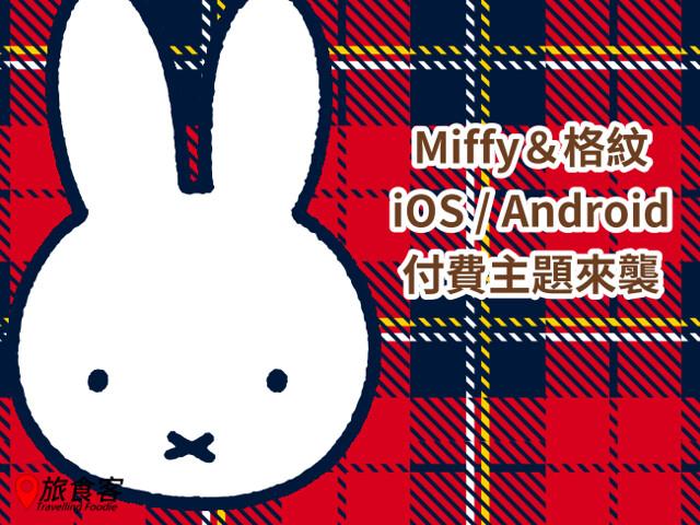 LINE 主題-Miffy&格紋
