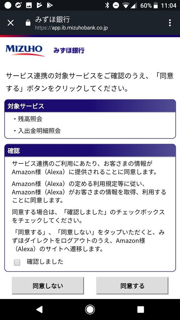 Mizuho Skill of Alexa