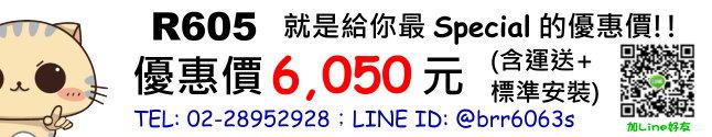 R605 Price