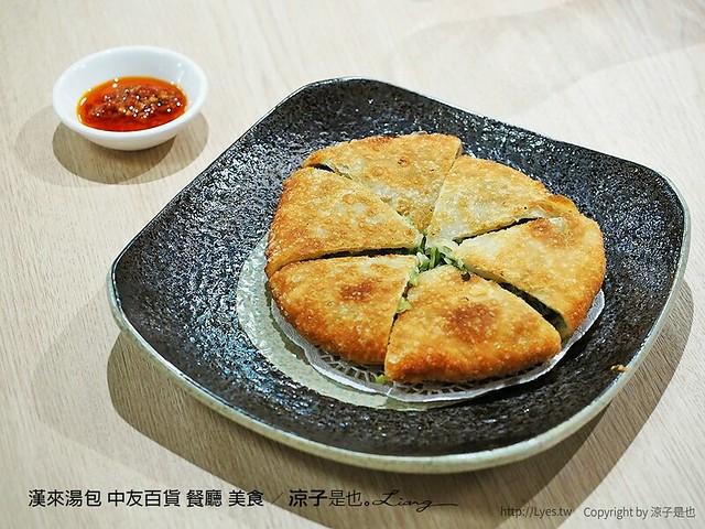 漢來湯包 中友百貨 餐廳 美食 22