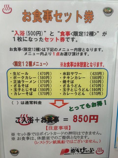 hokkaido-pippu-yuyupippu-menu-01