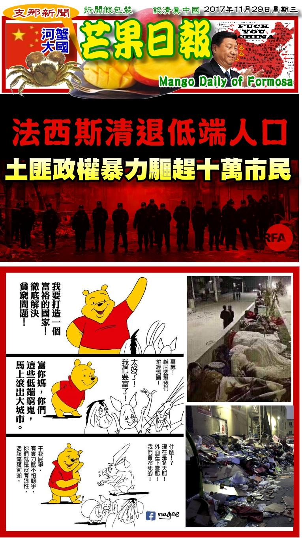 171129芒果日報--支那新聞--驅北京低端人口,猶如納粹法西斯