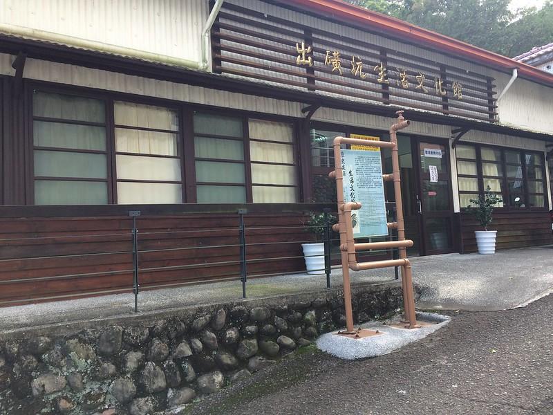 出磺坑生活文化館