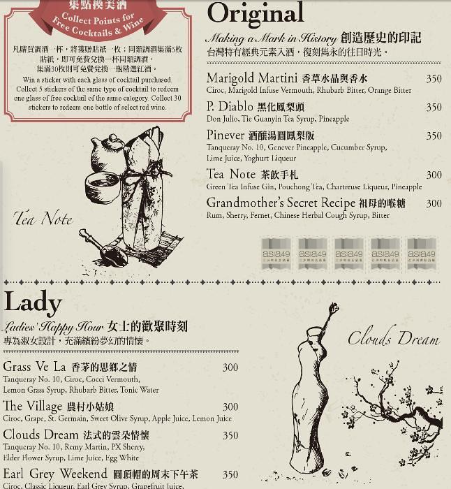 Asia 49亞洲料理及酒廊調酒單菜單menu價位 (1)