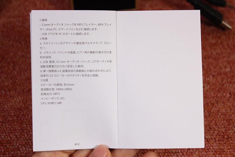 PCスピーカー Mixcder MSH169 レビュー (15)