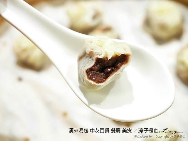 漢來湯包 中友百貨 餐廳 美食 28
