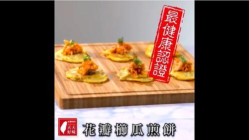 天天好味|<花瓣櫛瓜煎餅>餐桌上搭配泡菜必備的韓式料理食譜分享 (6)