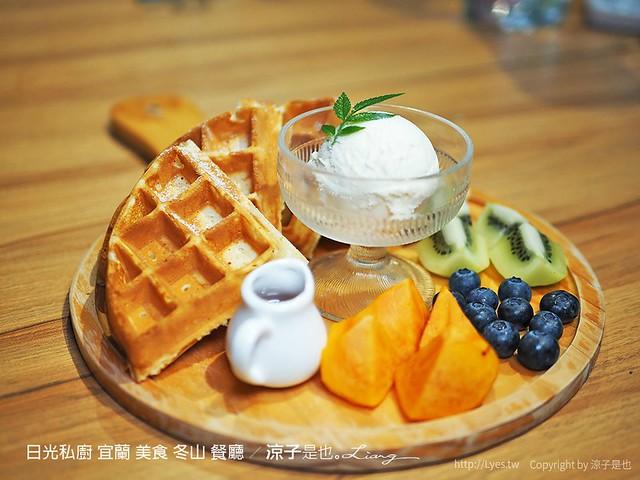 日光私廚 宜蘭 美食 冬山 餐廳 34