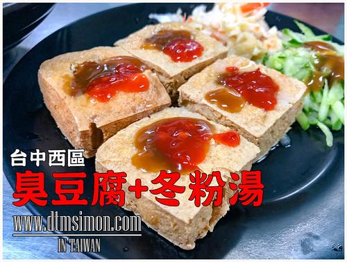 南台中臭豆腐 南投意麵