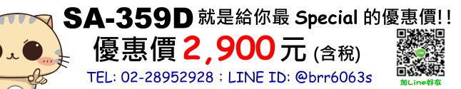 SA-359D Price