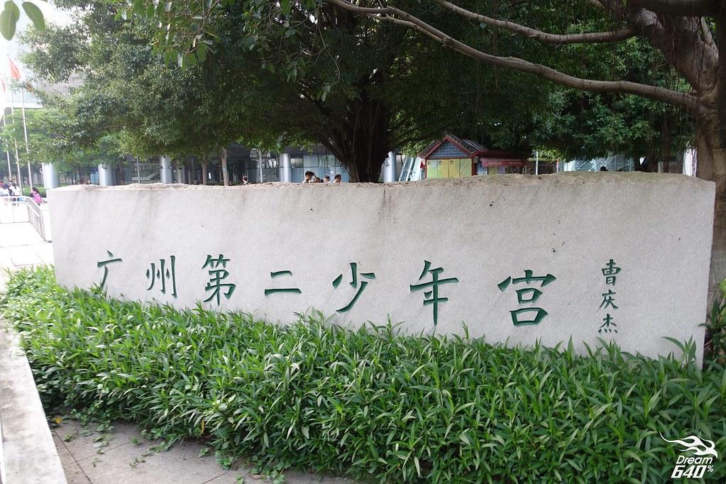 廣州Guangzhou-23