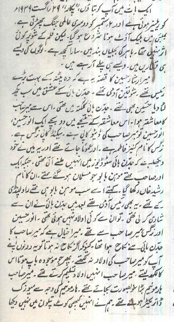Jaddan Bai and Her Lover and Husband Mir Irshad Hussain & Mohan Babu-01