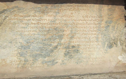 बोहरा जी के कुण्ड का शिलालेख (1732 ई.)