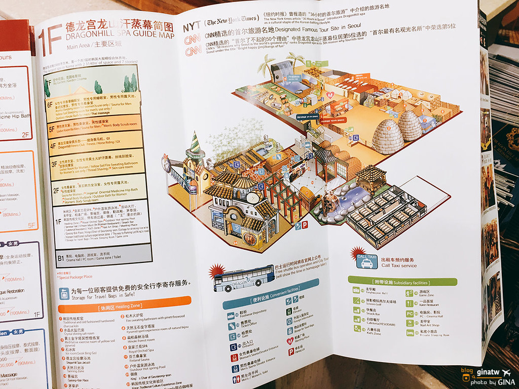 【2020首爾龍山汗蒸幕】Dragon Hill 韓國大型SAP附泳池 多韓劇韓綜拍攝場地 (首爾電鐵步行3分鐘)附按摩Spa店家價目表 @GINA環球旅行生活 不會韓文也可以去韓國 🇹🇼