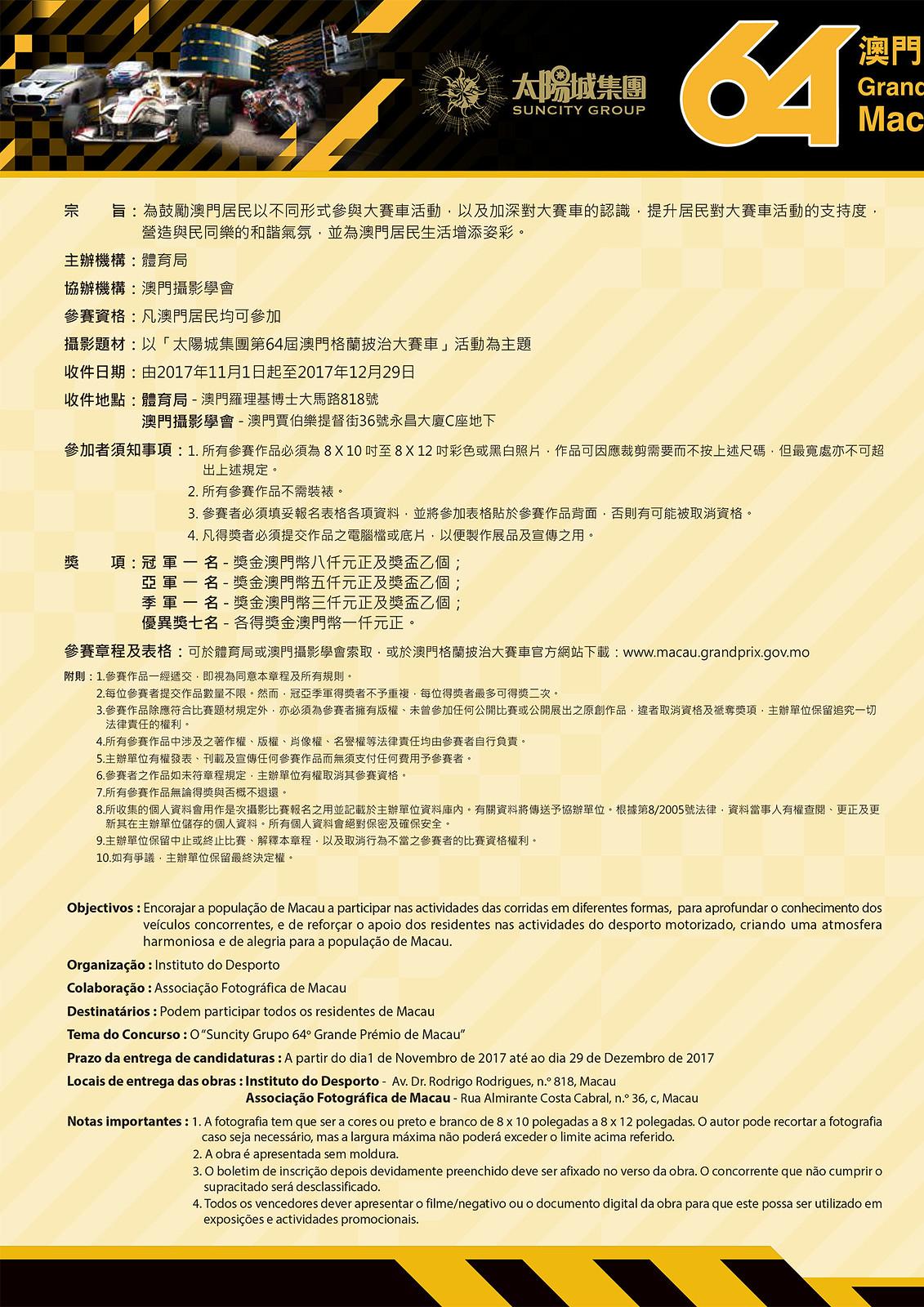 003_大賽車攝影比賽_宣傳單張及報名表