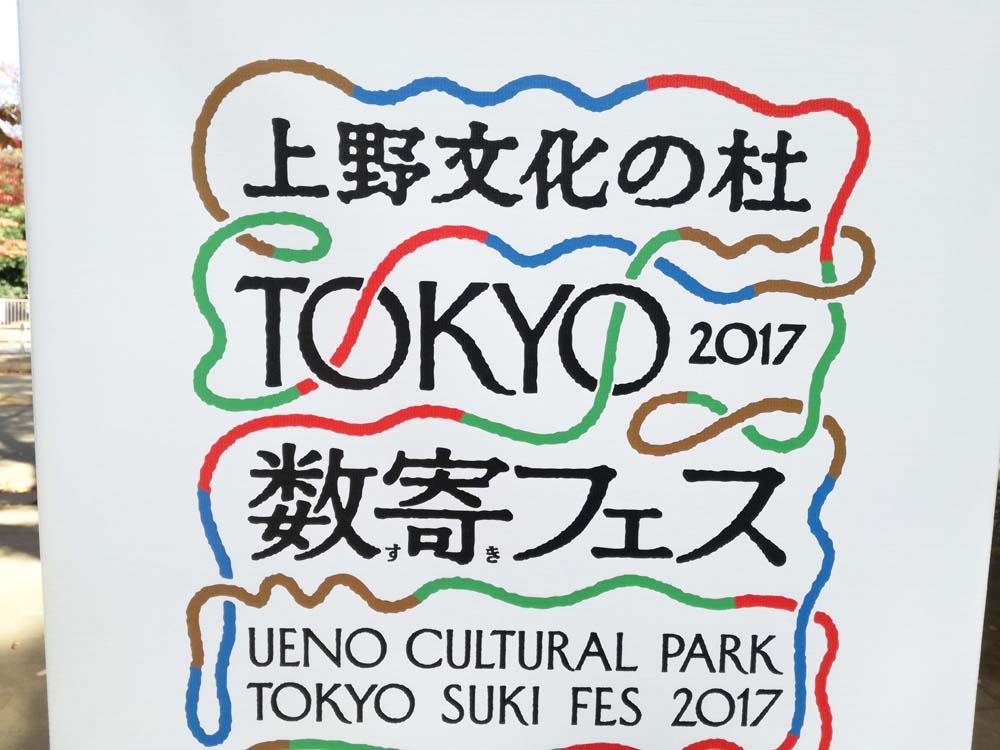 toomilog-tokyosukifes2017_057
