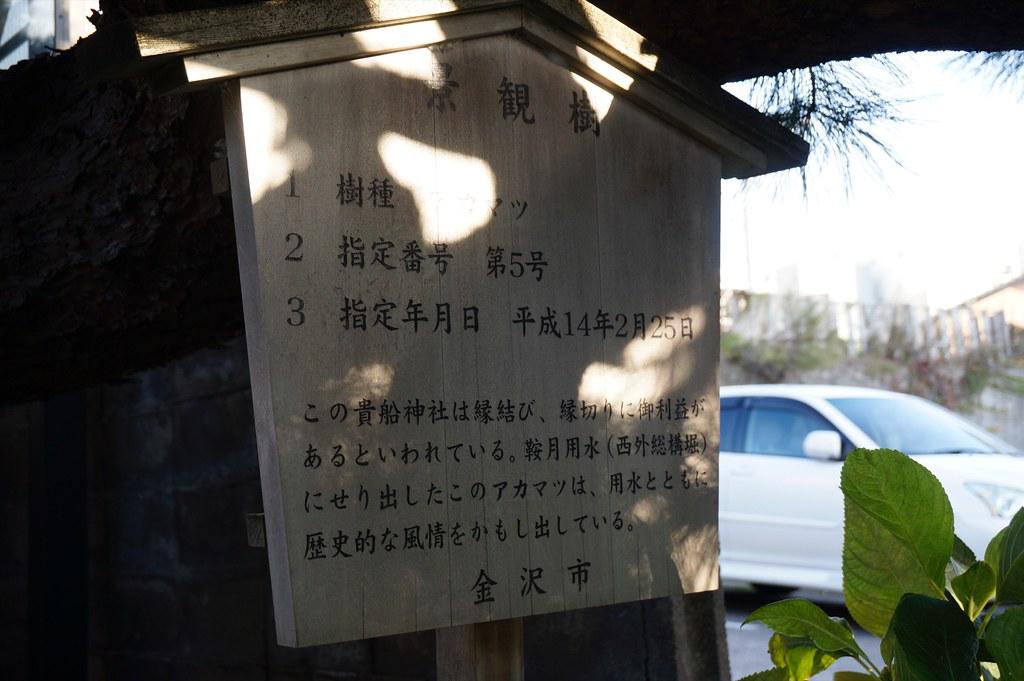 Kanazawa of late fall