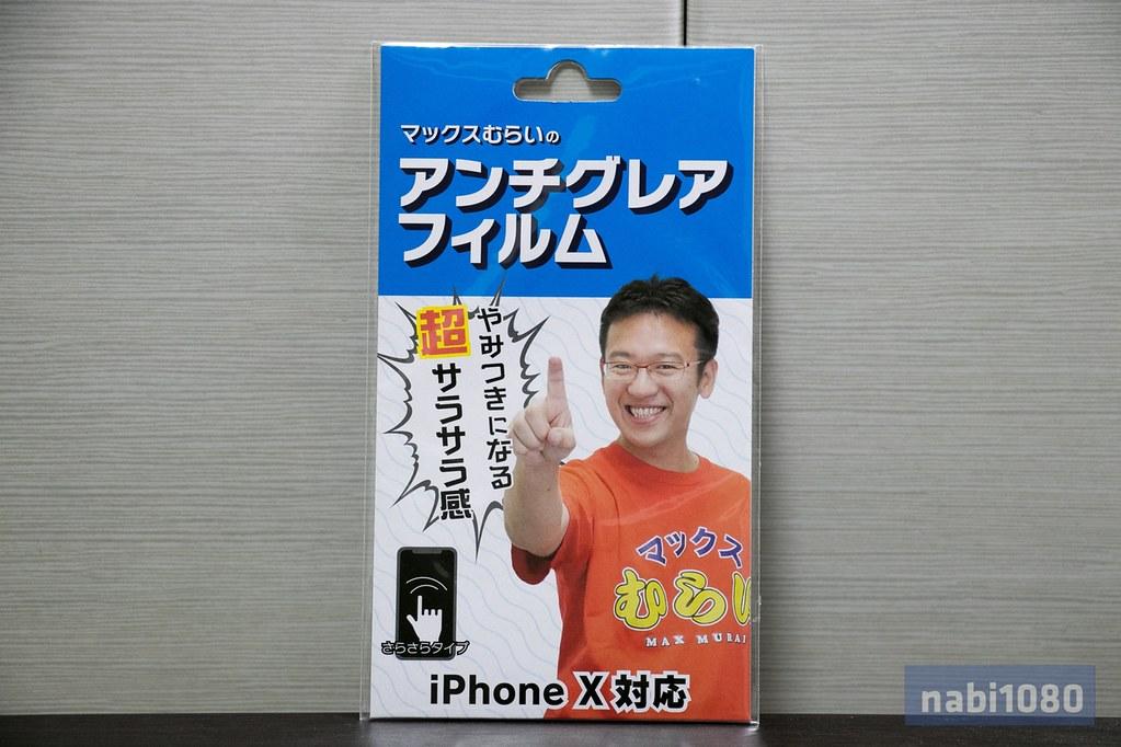 マックスむらいのアンチグレアフィルム iPhone X01