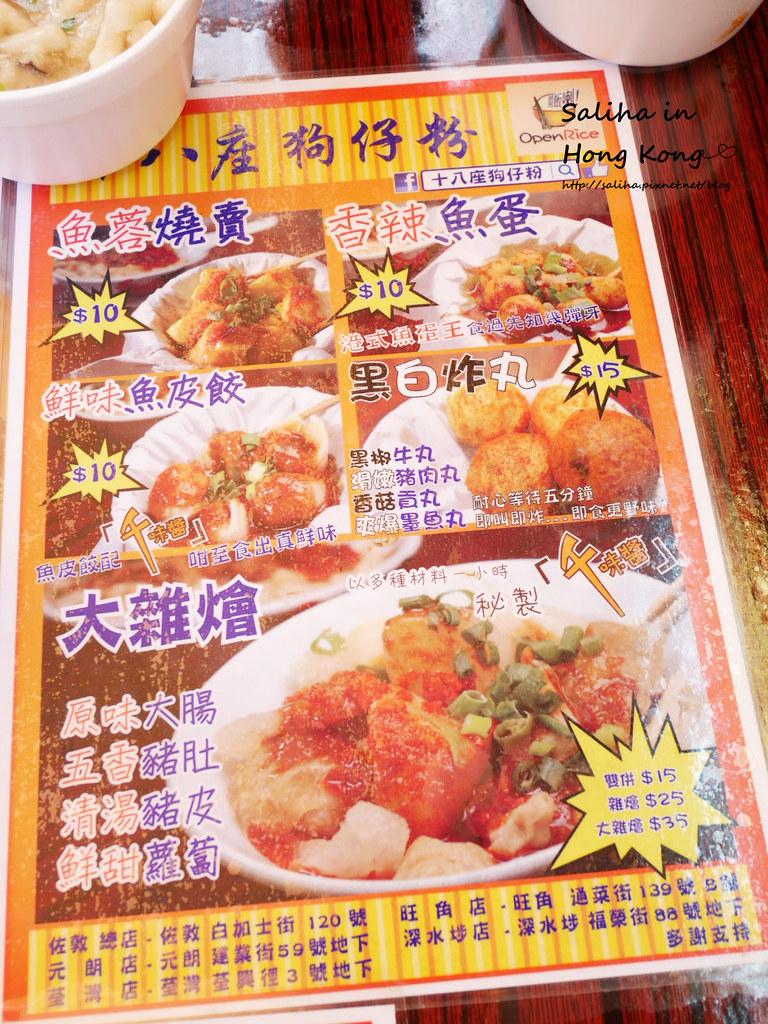 香港佐敦站必吃小吃推薦十八座狗仔粉 (3)