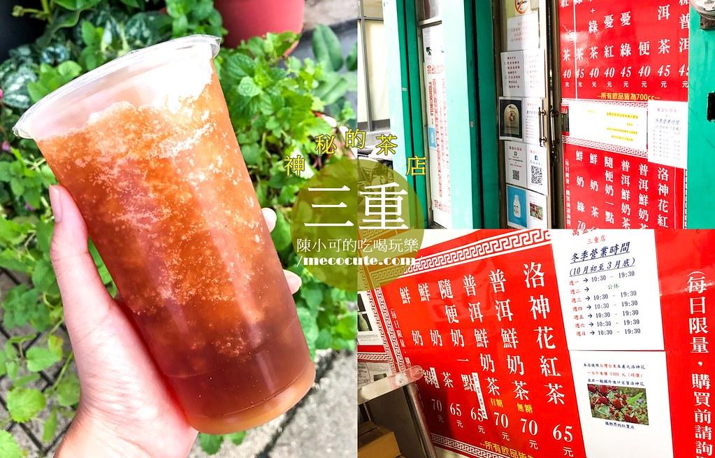 三重飲料店:萬金紅茶冰,神秘的茶店~推薦解憂茶!